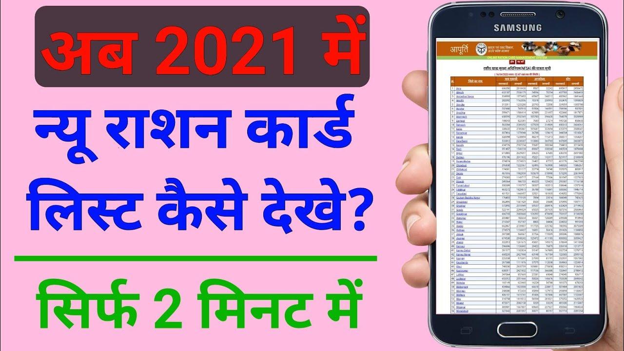 new rashan card list 2020  ration card online  ration