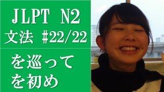 [日本語の森] JLPT N2文法最終回(22) 「を問わず、を通じて、ぬきにして、をはじめ、をめぐって、をもとに」 thumbnail