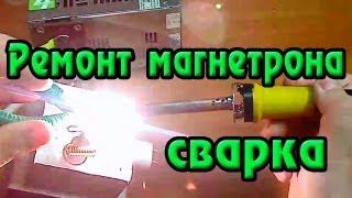 Ремонт магнетрона(Ремонт магнетрона осуществляется только в случае выхода из строя свч-фильтра. Замена пробитых проходных..., 2013-09-28T16:29:32.000Z)