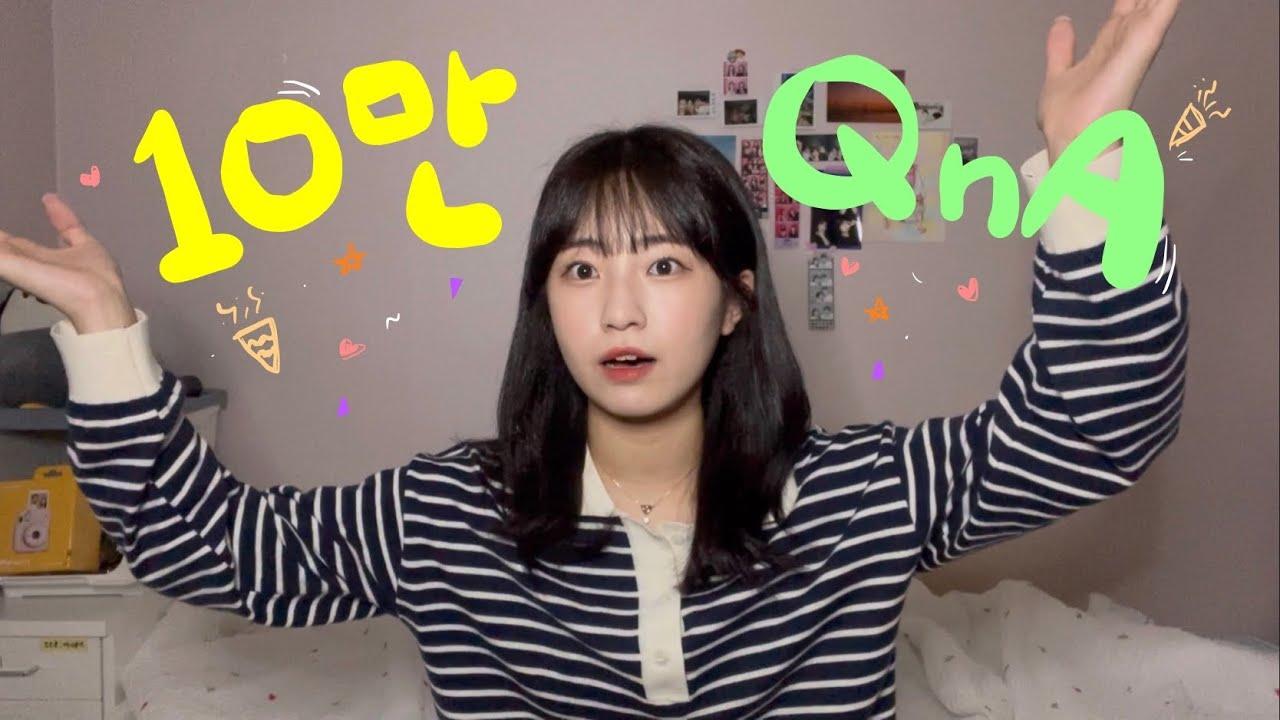 10만 구독자 Q&A❤️ 깊은밤을 날아서 촬영? 이상형? 고등학교? 입시썰?