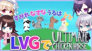 【Ultimate Chicken Horse】みんなでワチャる【LVG / 花芽すみれ】