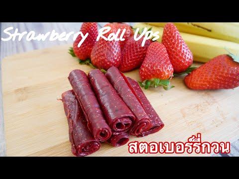 สตอเบอร์รี่กวน | สตอเบอร์รี่ม้วน | Homemade Strawberry Roll Ups
