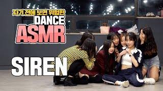 춤연습 리얼 사운드 [DANCE ASMR] 선미 SUNMI - 사이렌 SIREN | AB PROJECT