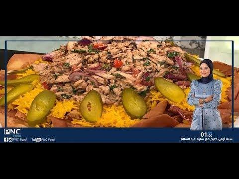 حلقه عن الشاورما بوصفات متنوعه | سنه اولي طبخ | ساره عبد السلام