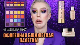 ВАУ ПЕРВОЕ ВПЕЧАТЛЕНИЕ Beauty Bay Tarte Lamer Elemis