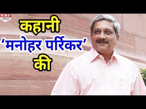 Goa CM Manohar Parrikar's Journey..CM रहते हुए भी चलते थे स्कूटर से