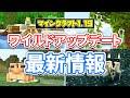 【マイクラ1.19】ワイルドアップデート!(The Wild Update)マングローブの木・カエル・古代都市などの最新アップデート情報まとめ!【マインクラフトライブ2021】