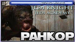 Star Wars Jedi Knight Jedi Academy - РАНКОР - Звёздные войны Академия джедаев [9]