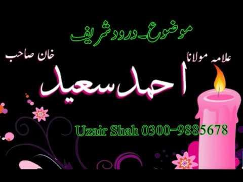 Allama ahmad saeed khan multani @ darood shareef