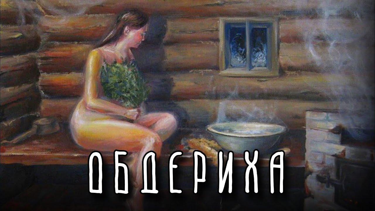 Обдериха | Почему Русские боялись голой женщины в бане?