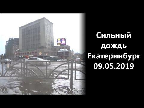 Сильный дождь Екатеринбург 09.05.2019