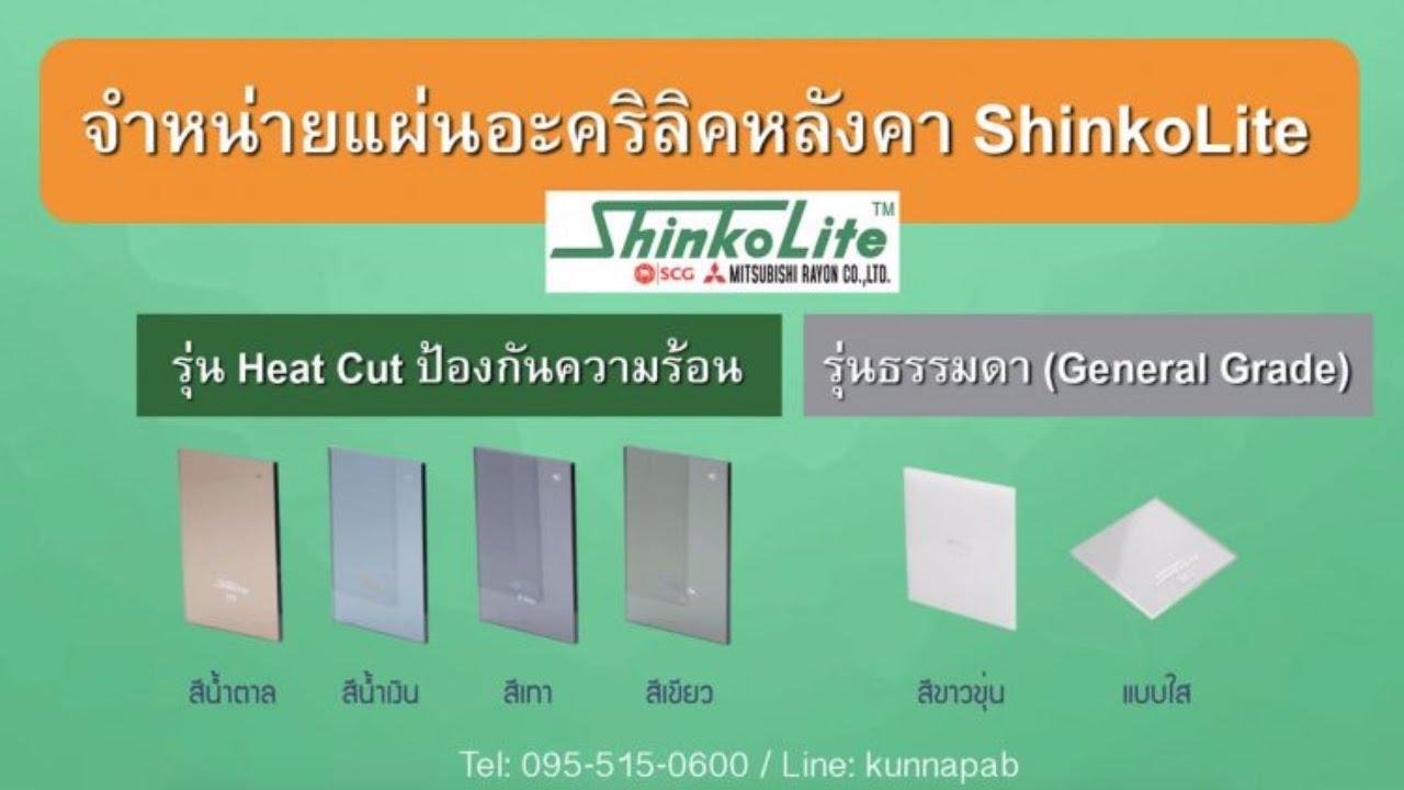 จำหน่ายแผ่นอะคริลิค shinkolite รุ่น heat cut ใส สีขุ่น สีฝ้า