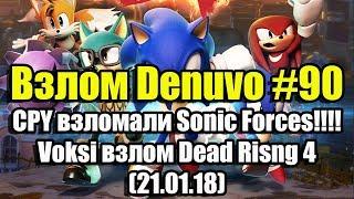 Взлом Denuvo #90 (21.01.18). CPY взломали Sonic Forces! Voksi взлом Dead Risng 4 Update 3 + online!