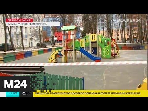Соблюдают ли москвичи и жители Подмосковья режим самоизоляции - Москва 24