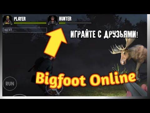 ОХОТА НА БИГФУТА ТЕПЕРЬ ПО СЕТИ!!! - Bigfoot Monster Hunter Online