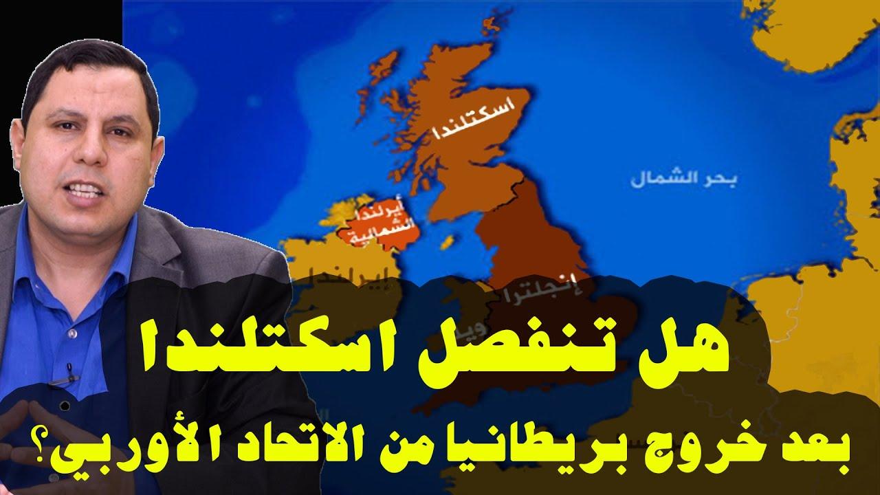 هل تنفصل اسكتلندا عن بريطانيا بعد الخروج من الاتحاد الأوربي؟