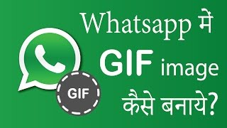 How  to make gif image in whatsapp