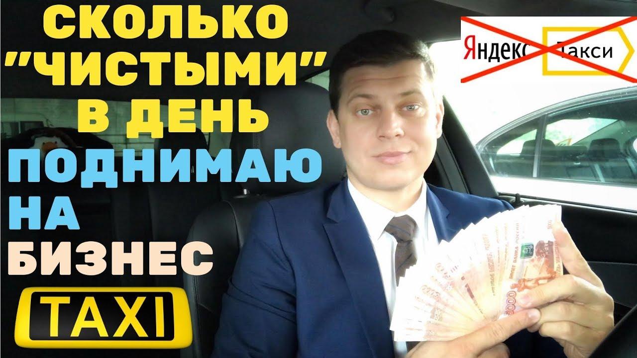 Реальный заработок в бизнес такси. (ВЫПУСК №19)