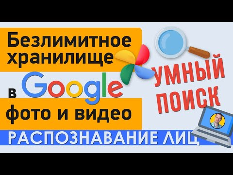 Безлимитное хранилище в Гугл фото | Умный поиск - сортировка - распознавание лиц и предметов