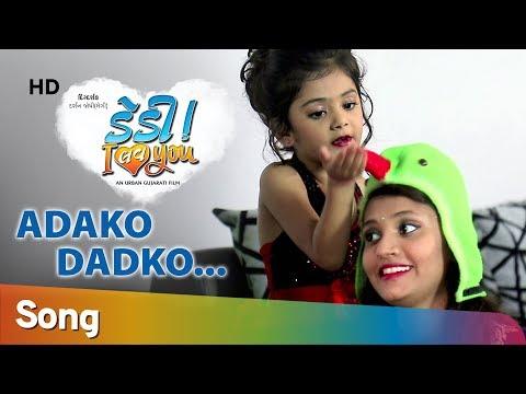 Adako Dadko SONG | DADDY I LOVE YOU | NEW GUJARATI FILM | In Cinemas 18 Jan | Samir Mana | Riya Gor