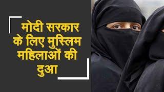 PM Modi interacts with Ujjwala Yojana beneficiaries | मोदी सरकार के लिए दुआ करेंगी मुस्लिम महिलाएं