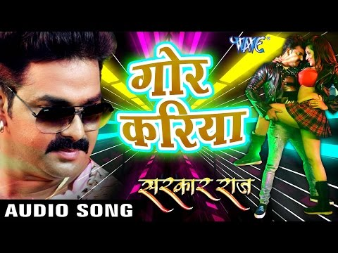 Dj Remix Song - Gor Kariya - Pawan Singh - SARKAR RAJ - Bhojpuri Hit Songs 2016 New