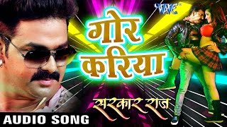 Dj Remix Song - Gor Kariya - Pawan Singh - SARKAR RAJ - Bhojpuri Hot Songs 2016 new