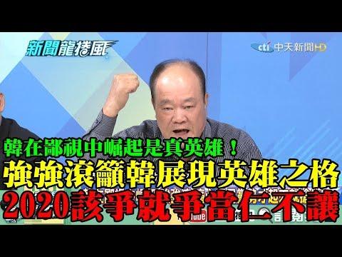 【精彩】韓在鄙視中崛起是真英雄!強強滾籲韓展現英雄之格 2020「該爭就爭當仁不讓」