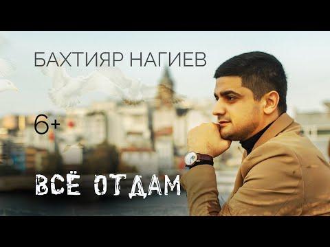 Бахтияр Нагиев - Всё отдам (6+)
