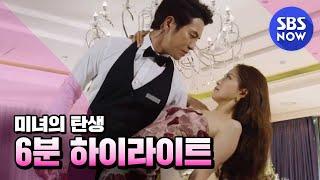 SBS [미녀의탄생] - 하이라이트 영상