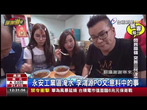 雷雨襲永安工業區釀淹水韓國瑜:小積水