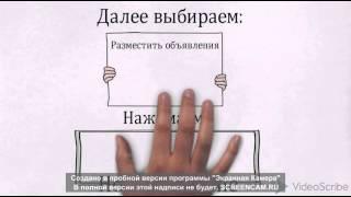 видео размещение бесплатных объявлений