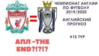 Прогноз на 15 тур чемпионата Англии по футболу 2019 2020