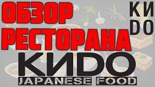 Японский ресторан Кидо на Академика Павлова, Санкт-Петербург