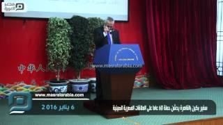 مصر العربية | سفير بكين بالقاهرة يدشن حملة 60 عاما على العلاقات المصرية الصينية