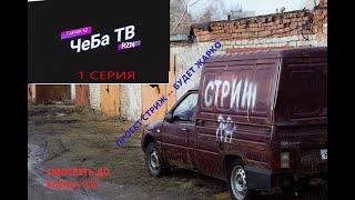 ПРОЕКТ СТРИЖ ВОСКРЕШАЕМ РОССИЙСКИЙ АВТОПРОМ . СМОТРЕТЬ ДО КОНЦА !!!!!!!!!! 1 СЕРИЯ