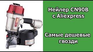 Цвяхів пістолет CN90B з Aliexpress