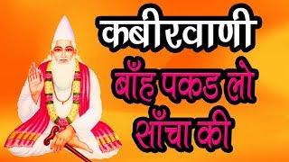 New Kabir Bhajan 2019 || Kab Sumroge Naam Deewane || Banh Pakad Lo Sancha Ki || Bheru Singh Chouhan