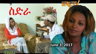 Eritrea Movie ስድራ Sidra (June 3, 2017) | Eritrean ERi-TV