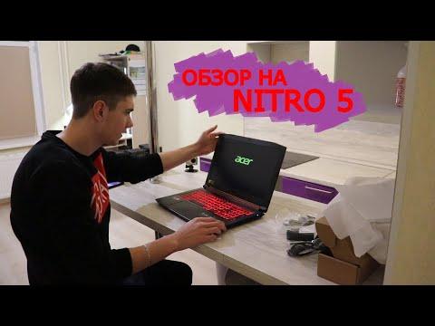 Обзор игрового ноутбука Acer Nitro 5 на Windows 10. Моё первое впечатление