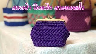 สอนถักกระเป๋าเชือกร่ม ปิ๊กแป๊ก ลายหยดน้ำ | Crochet mini purse