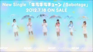 2012年7月18日 でんぱ組.inc New Single『キラキラチューン/Sabotage』...