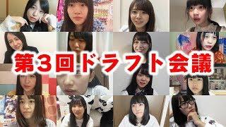 第3回AKB48グループ ドラフト会議開催決定メンバーの反応 SHOWROOM配信(...