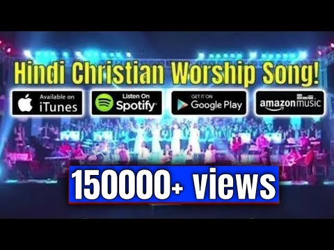 PRABHU YESHU AA (Khak Se Leke Mujhe Rach Liya Apne Roop Mein) - Tamjid-e-Khuda Worship Concert
