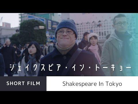 【Full Movie/本編】Shakespeare In Tokyo / シェイクスピア・イン・トーキョー
