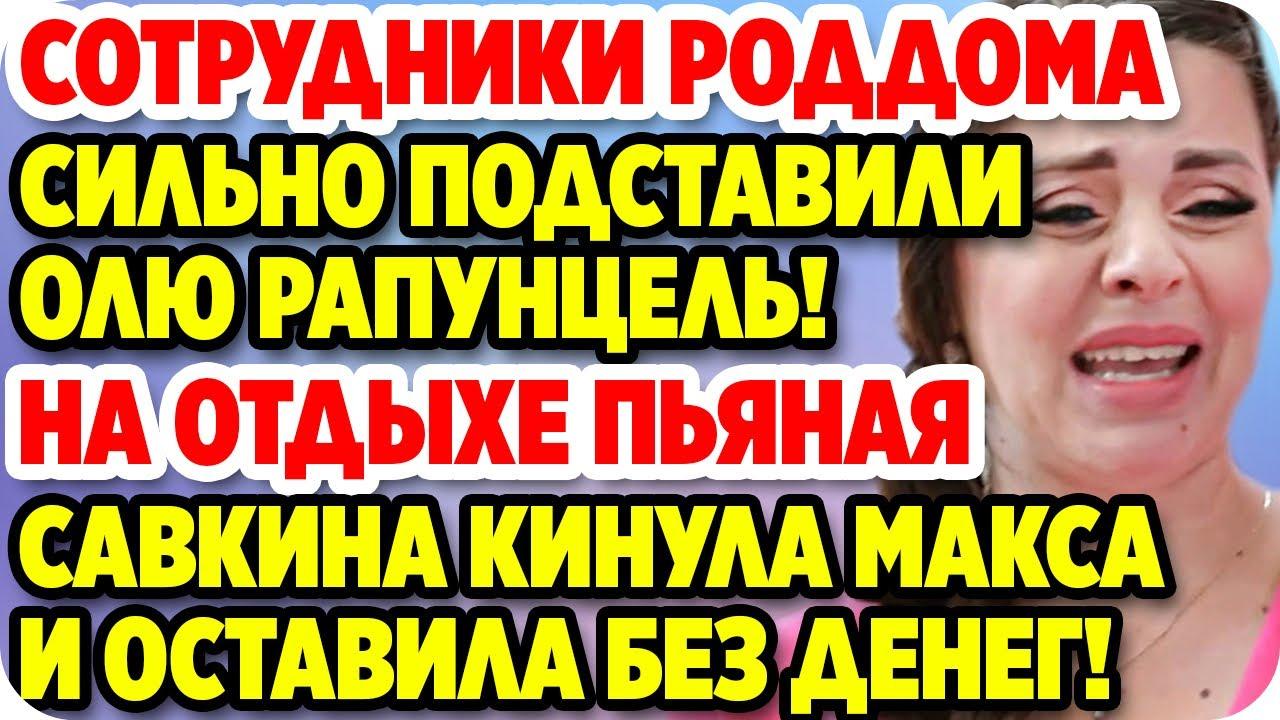 🔥 Во Владивостоке Савкина кинула Макса и оставила без денег! ДОМ 2 НОВОСТИ 9 июля 2020.