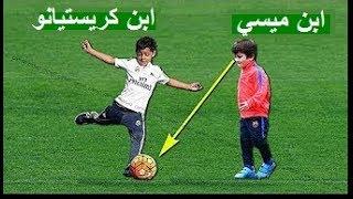 عندما يلعب أبناء اللاعبين كرة القدم    كريستيانو ، ميسي ، نيمار ، بايل ....   ( نجوم المستقبل )