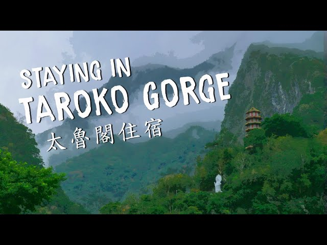Places to Stay in TAROKO GORGE (太魯閣住宿的地方)