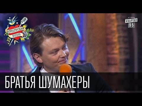 «Братья Шумахеры» Одесса, Видео, Смотреть онлайн