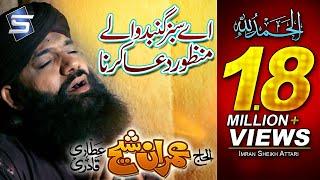 Heart touching dua - Aye sabz gumbad wale manzoor dua karna - Imran Shaikh Attari - R&R by STUDIO 5.